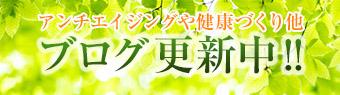 いのちの創・健・美研究室ブログ